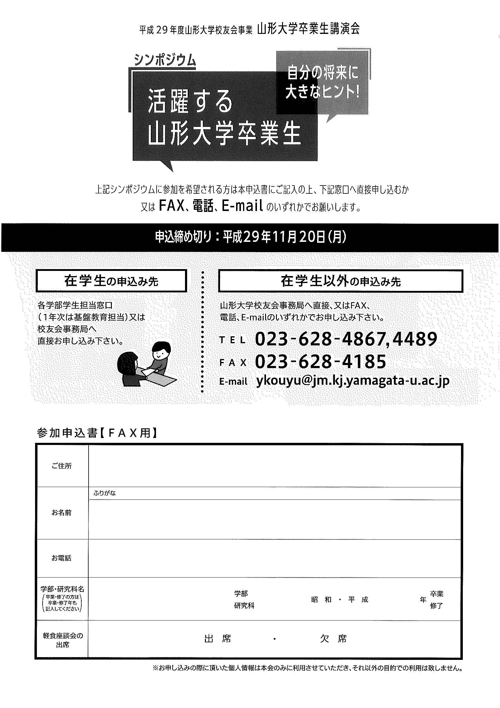 ポスター(29卒業生講演会) 申込書