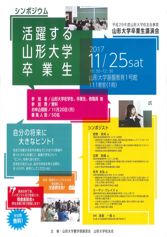 ポスター(29卒業生講演会)